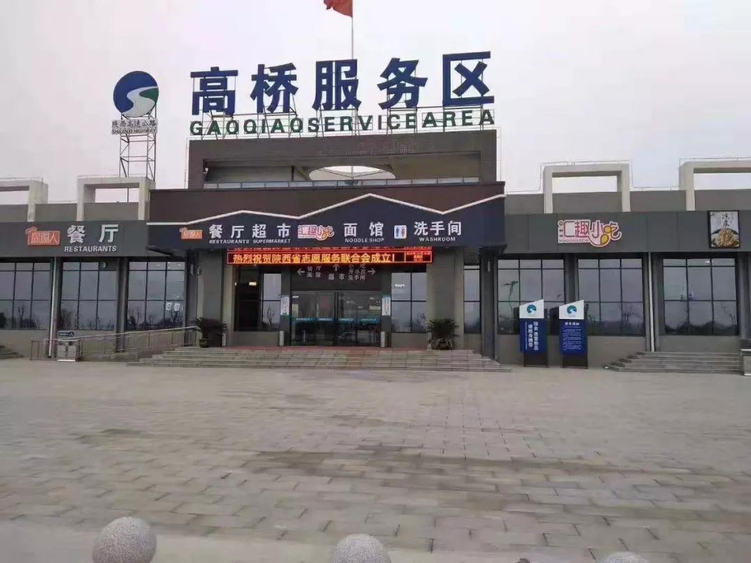 喜报:红牛集团提神宝上架陕西高速公路服务区