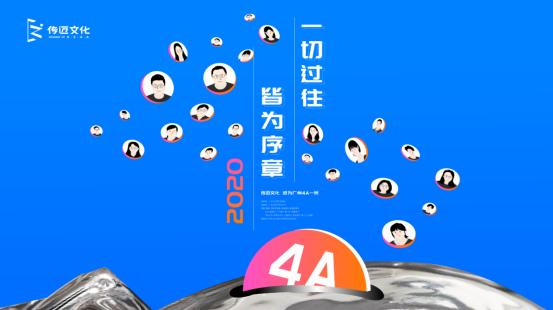 传迈文化加入广州4A, 不负韶华,不负所托 !