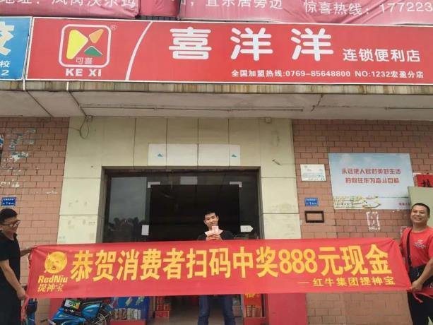 红牛集团提神宝入驻江苏最大连锁苏果超市,品牌和产品得到广大消费者的认可
