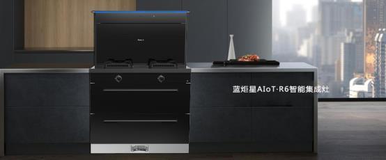 E:\新品发布相关稿件\R6集结\新闻标题稿\AI与IOT赋能,蓝炬星实现智能厨房\5.jpg