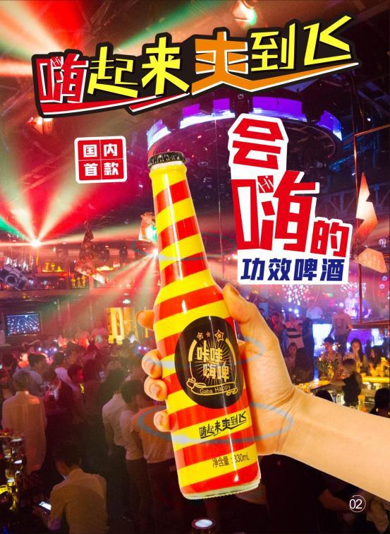 咔哇嗨啤招商手册-2_02