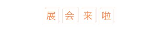 C叮~朴道与您相约2021第二届四川教育博览会!